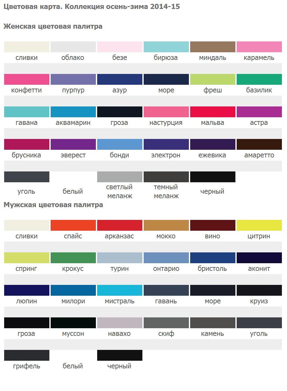 На главную цветовая гамма